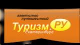 Турфирмы Екатеринбурга - Туризм.Ру