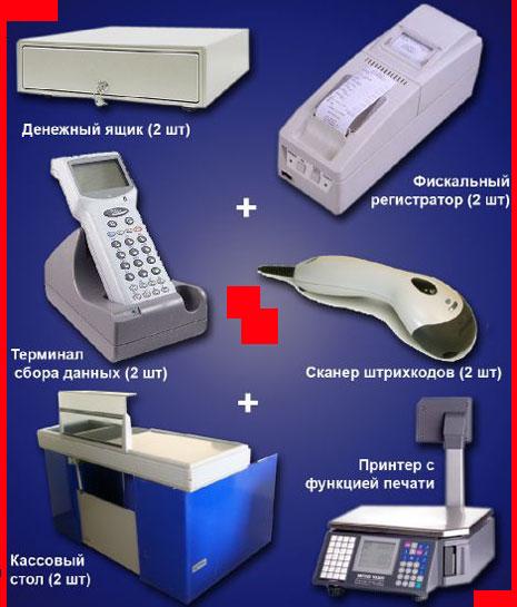 Автоматизация магазина состоит из оборудования: денежный ящик, фискальный регистратор, терминал сбора данных, сканер штрихкодов, кассовый стол и принтер печати чеков